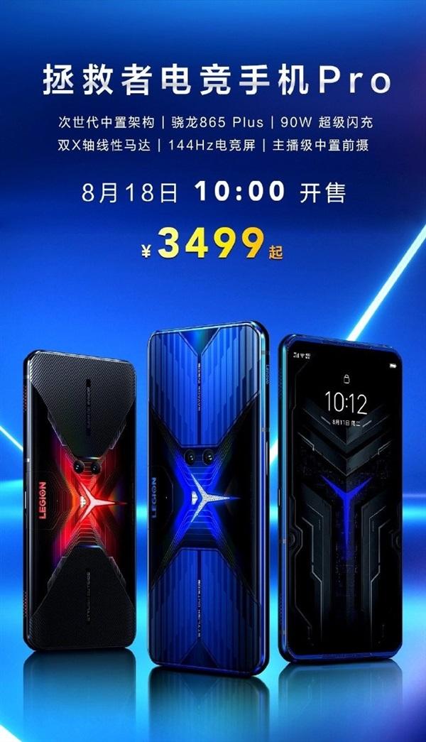 联想拯救者电竞手机Pro开售,红蓝CP3499元起售