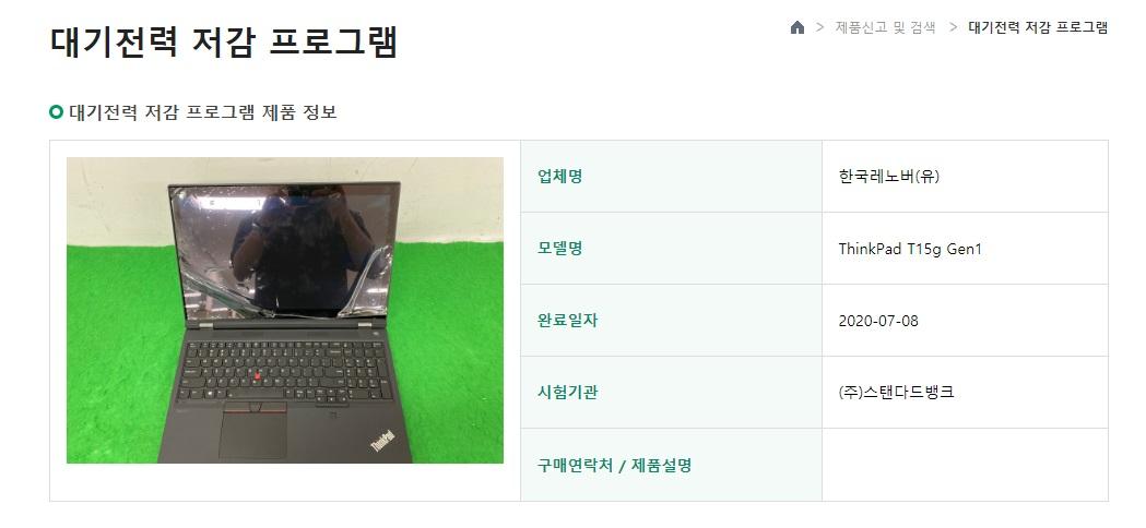 联想ThinkPad新品通过认证,型号或为T15g