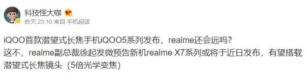 realme X7系列即将发布,或搭载潜望式长焦镜头