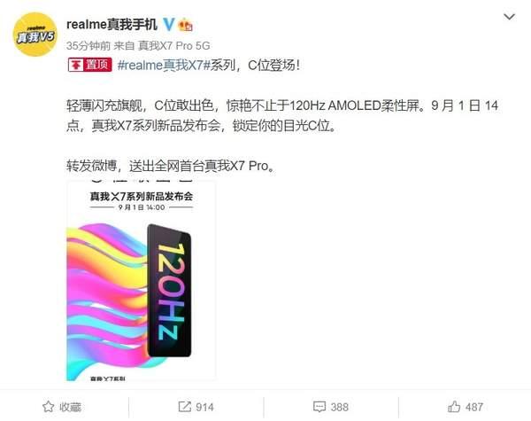 realmeX7旗舰机官宣:轻薄闪充+120Hz柔性屏