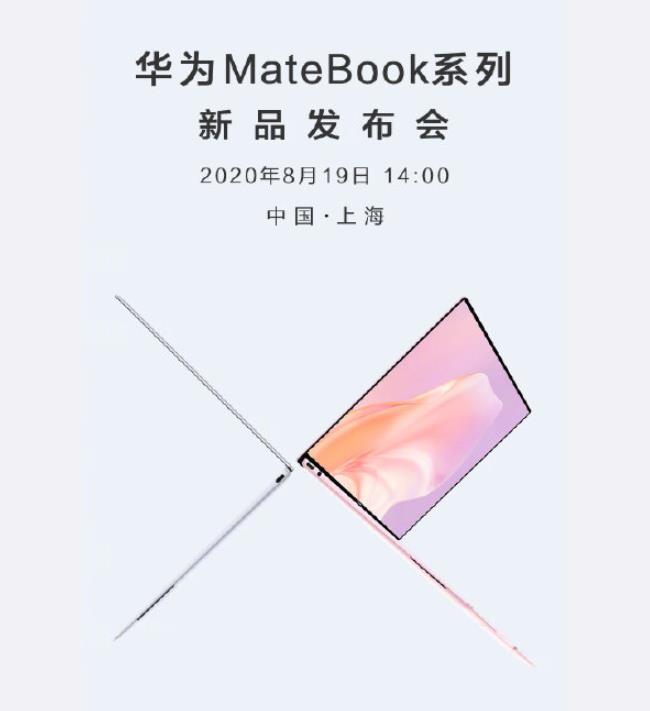 华为MateBookX真机图曝光,与上一代基本没变化?
