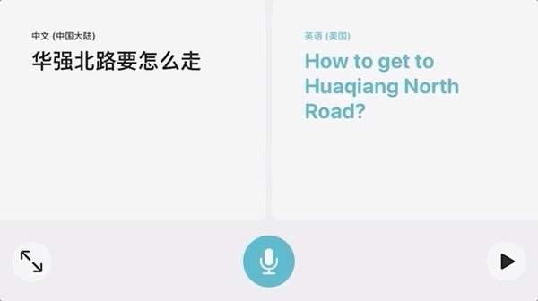 iOS14翻译软件在哪里?iOS14翻译功能怎么用?