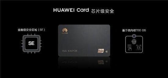 華為card發布會時間確認!將于9月3日見面