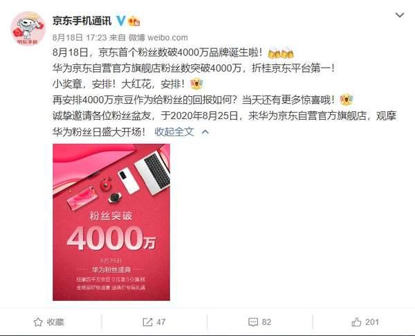 华为成京东首个粉丝数破4000万品牌