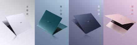 华为MateBook X发布:神仙配色+仅1kg重量