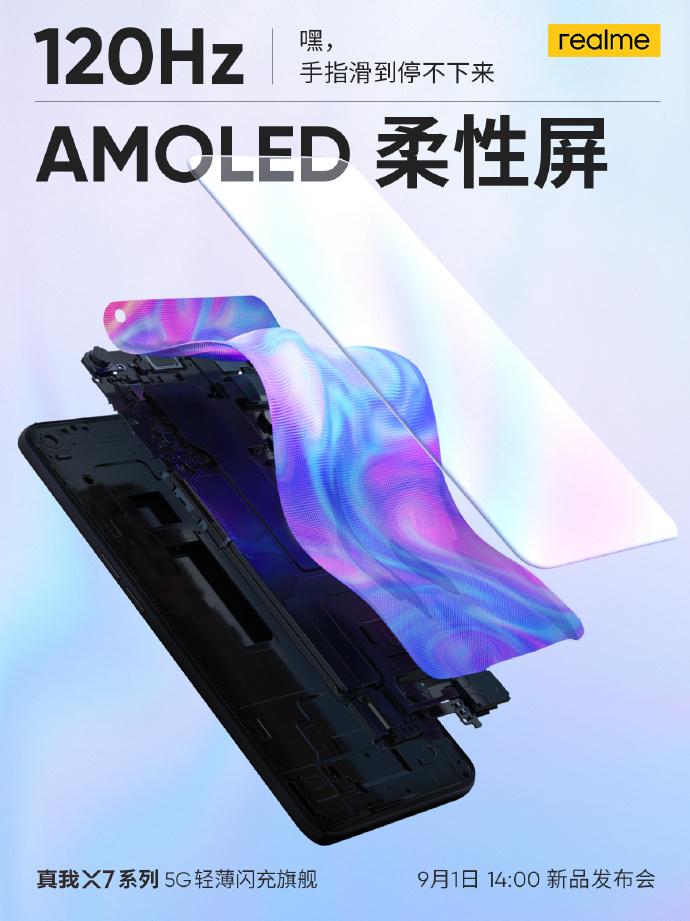 realmeX7屏幕材质曝光,AMOLED柔性屏可降低30%屏幕厚度