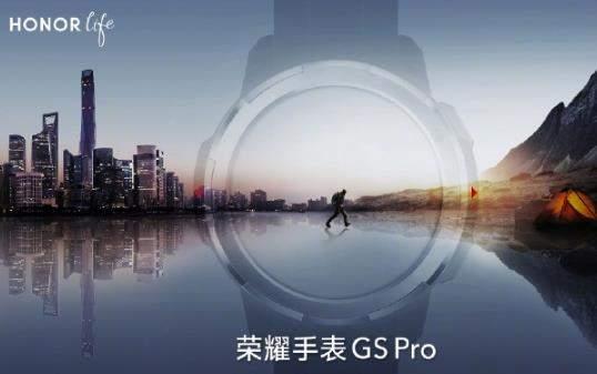 榮耀GS Pro官宣:專業戶外運動手表來襲!