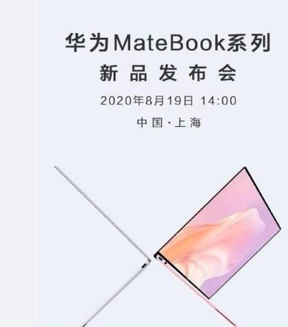华为MateBook X发布前瞻:配置参数提前看!