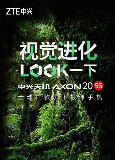 中兴AXON A20渲染图曝光:震撼无缺口真全屏!