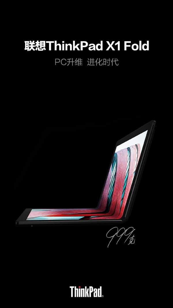 ThinkPad X1 Fold国行版预热,重量999g+折叠屏设计
