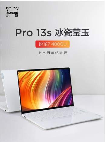 联想 Pro13s 冰瓷莹玉锐龙版官宣:全新的视觉效果与手感