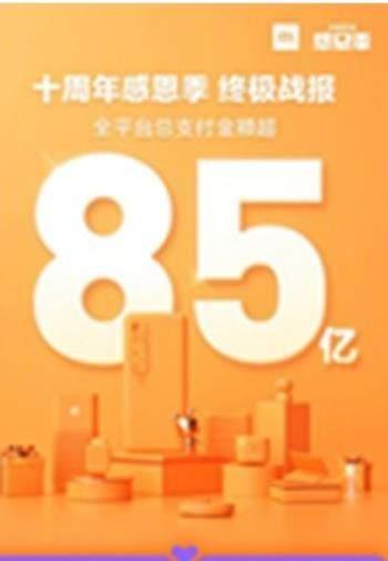 小米十周年感恩季收官:交易金额超85亿