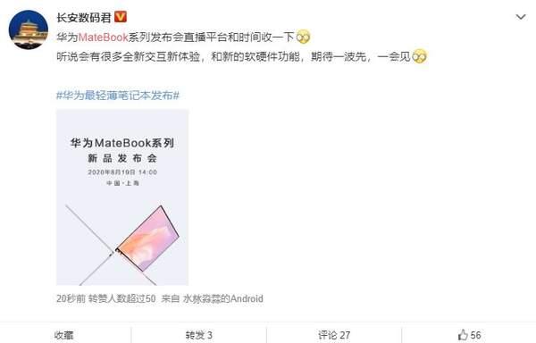 华为matebook X发布: