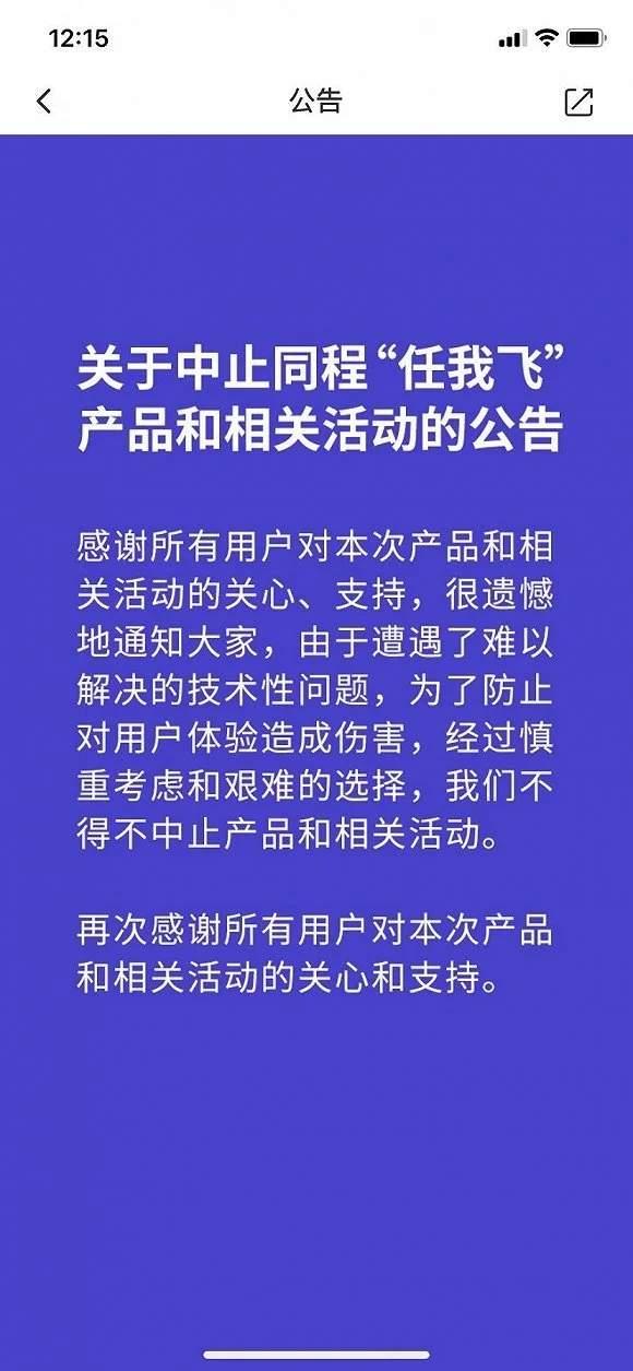 """1999元可全国无限飞的""""同程任我飞""""发售已被叫停"""