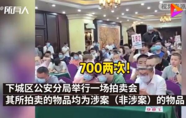 杭州警方拍卖馋哭网友怎么回事?4台苹果手机275元起拍!