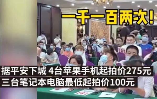 杭州警方拍卖馋哭网友,网友直呼错过了!