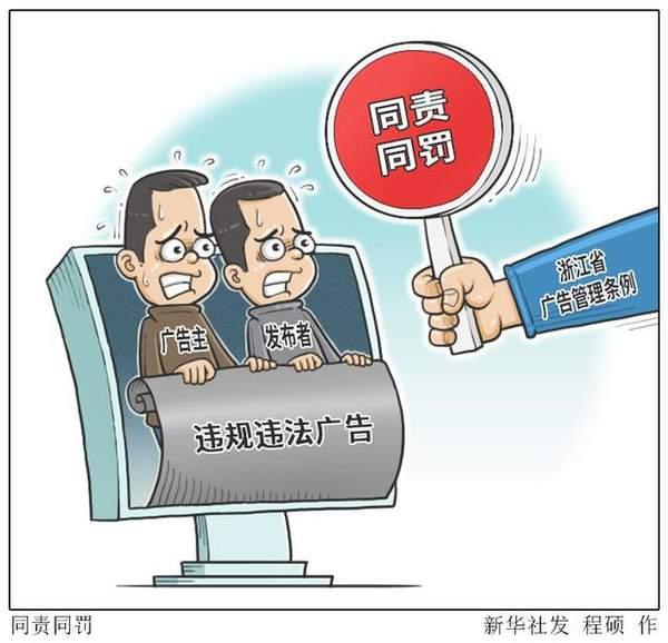 浙江立法网游广告不得含装备换现金,传奇游戏要凉?