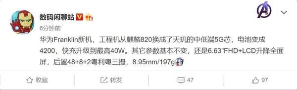 华为Franklin新机曝光:联发科芯片代替麒麟820