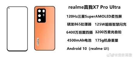 realme超大杯参数配置爆料:骁龙865+125w快充