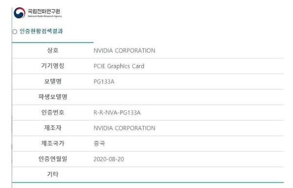 英伟达rtx30系列显卡曝光:RTX 3090为单芯片,已通过韩国认证