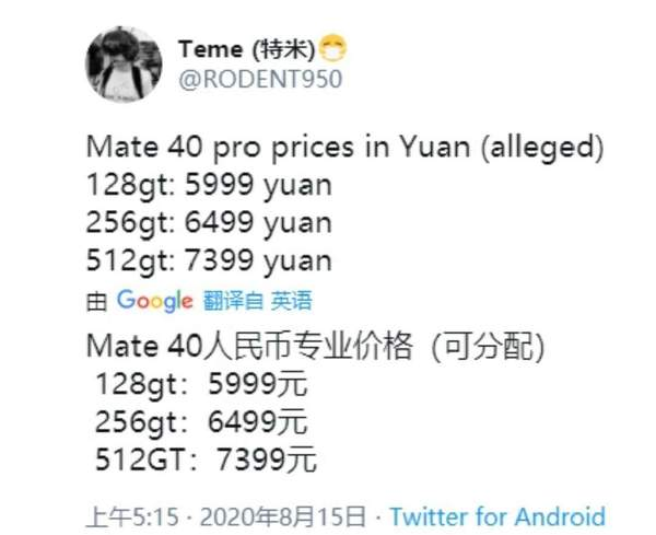 华为Mate40系列价格曝光,与上一代Mate相差不大!