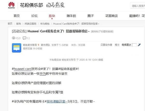 Huawei Card9月发布,华为用户专属的一项服务