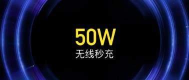 小米50W无线秒充官方详细解读:远超其他同类产品!