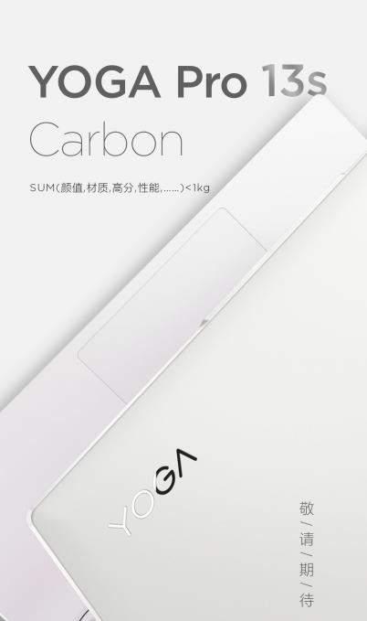 联想YOGA Pro13sCarbon官宣:988g超轻薄笔记本来袭!