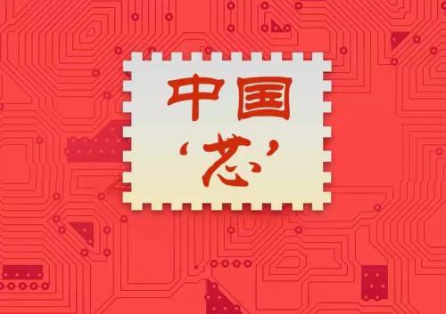中國芯片制造水平逐年提升,中國芯片自給率要在2025年達到70%