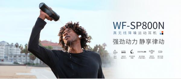 索尼WF-SP800N怎么样?使用感受分享