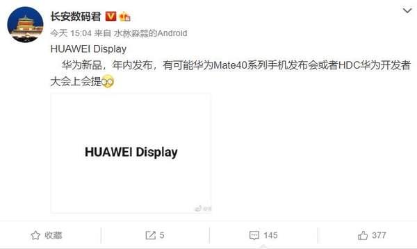 HUAWEI display是华为显示器吗?华为Mate40发布会上知晓!