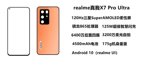 realme超大杯曝光:X7Pro Ultra机身重量175g?