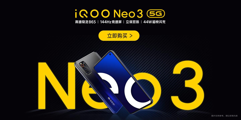 iqooneo3和iqoo3哪个更值得入手?参数配置的区别是什么?