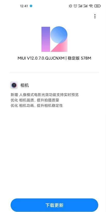 小米10至尊纪念版系统更新至MIUI 12.0.7.0,主要优化相机