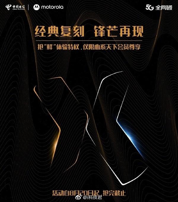 中国电信定制版Razr 5G手机曝光,外观设计有改变