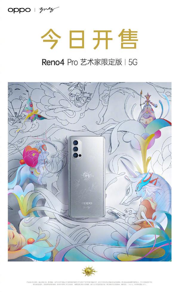 OPPO Reno4 Pro藝術家限定版正式開售,僅售4299元
