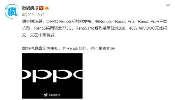 OPPO Reno5系列曝光:搭载骁龙处理器