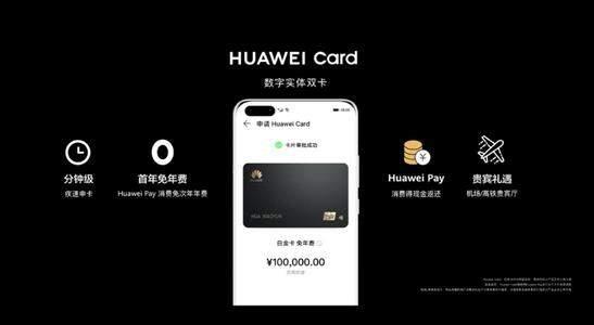 华为第一张数字信用卡诞生!享受更多的华为权益!