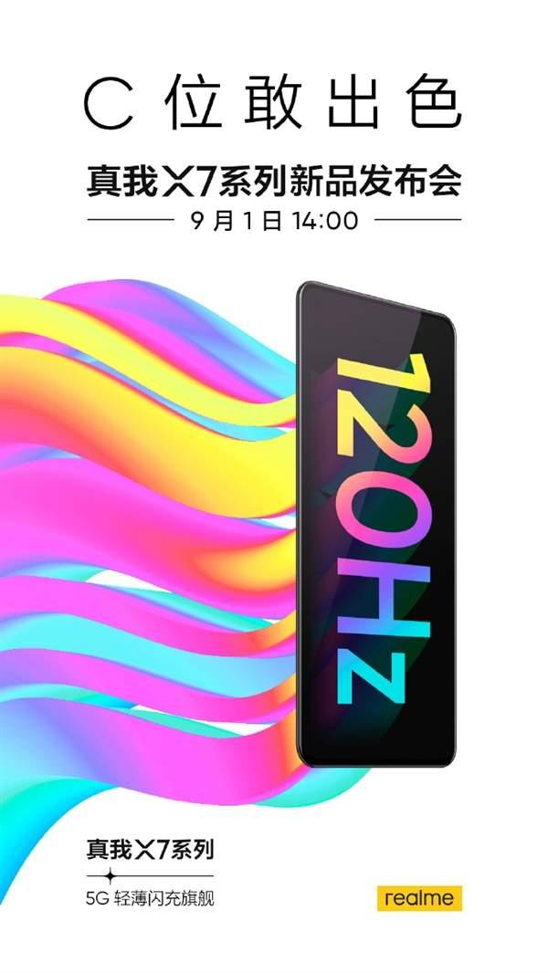 realme X7系列最新消息:采用COP封装工艺