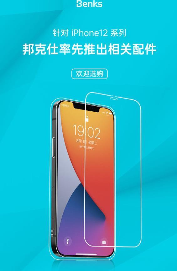 iPhone 12最新渲染图曝光,外形重归经典