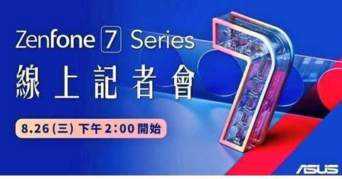 华硕ZenFone7系列曝光:将于8月26号正式发布!