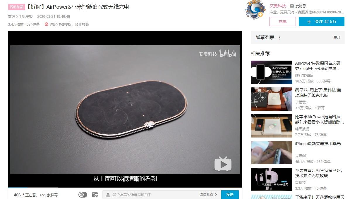 苹果AirPower半成品曝光:石墨材质辅助散热