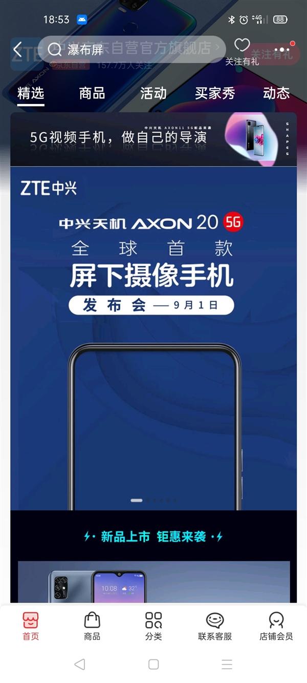 中兴AXON 20全球首款屏下摄像头手机,已在京东上架!