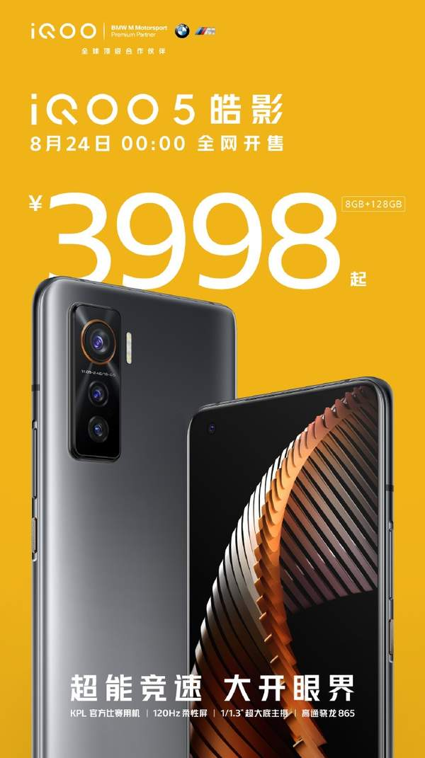 iQOO5明日0点正式销售:骁龙865+120Hz高刷新,只要3998元