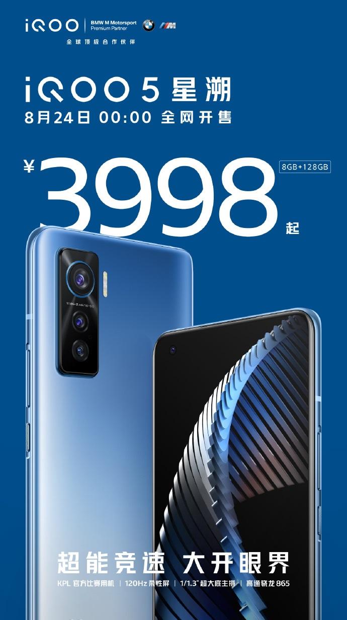 iQOO5明日0点正式销售:骁龙865+120Hz高刷新,仅3998元