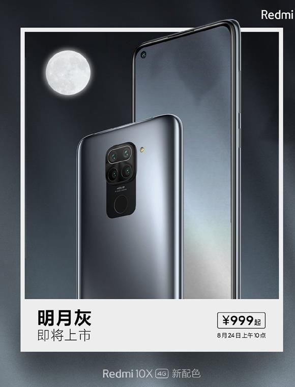 Redmi 10X新配色上市,仅售999元