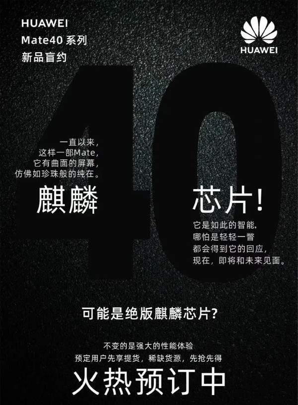 华为Mate 40系列可以预约了!到底是真还是假?