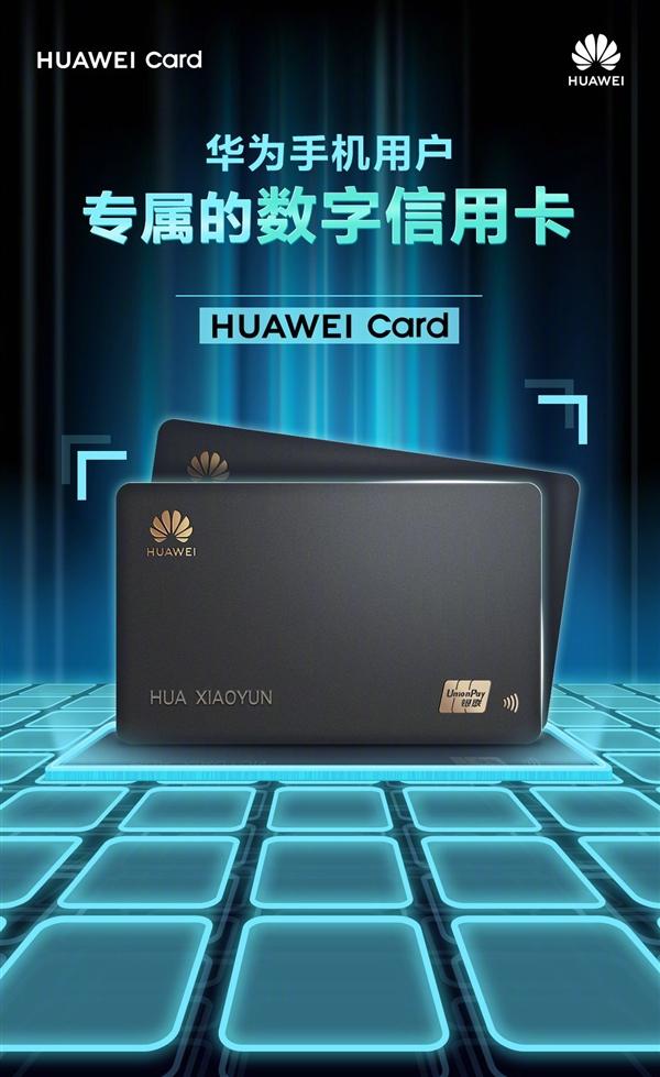 华为信用卡来了!突破传统的信用卡用法