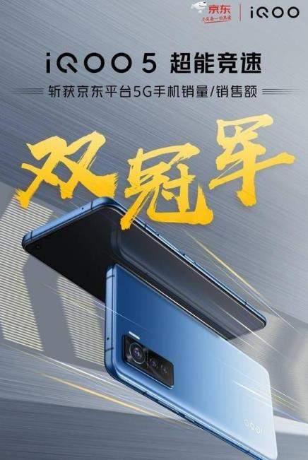 iQOO 5首销告捷:夺得多个电商平台销量冠军!