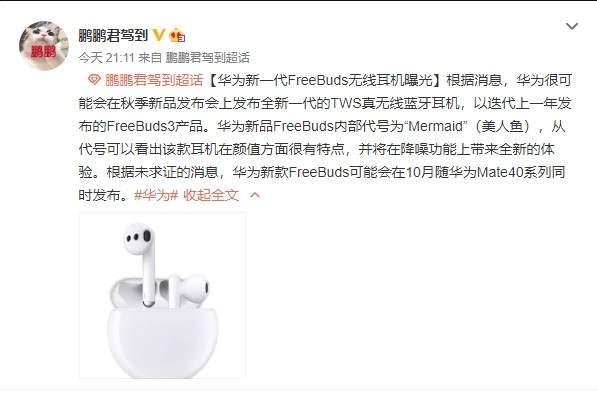 新款华为freebuds4曝光,或将和华为Mate40系列同时发布